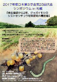 2017年度日本線虫学会第25回大会...