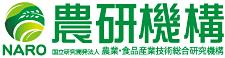 NARO 農研機構 国立研究開発法人 農業・食品産業技術総合研究機構