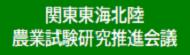 関東東海北陸農業試験研究推進会議