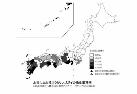 水田におけるけるスクミリンゴガイの発生率:2012年