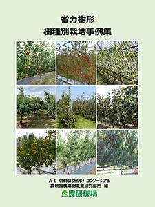 省力樹形樹種別栽培事例集   農研機構